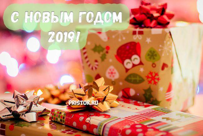 Красивые открытки поздравления с Новым годом 2019 - подборка 8