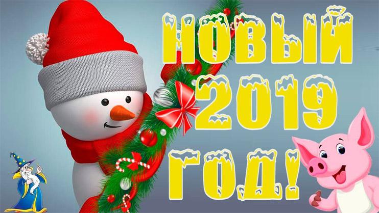 Красивые открытки поздравления с Новым годом 2019 - подборка 9