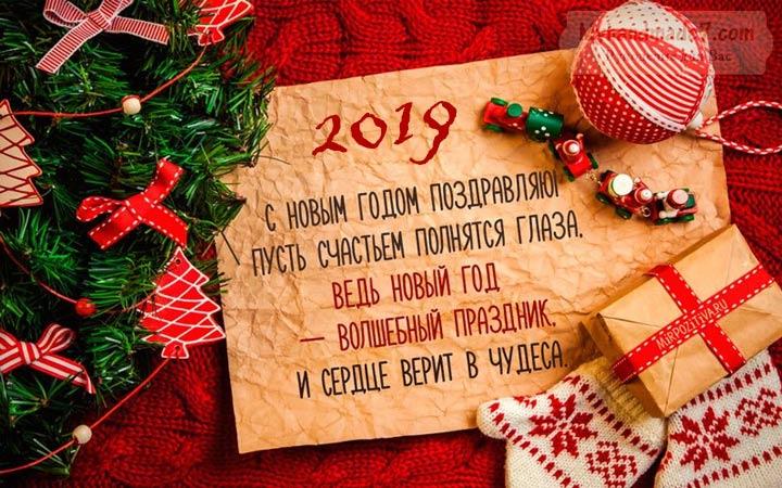 Красивые стихи на Новый год 2019 свиньи - милые поздравления 6