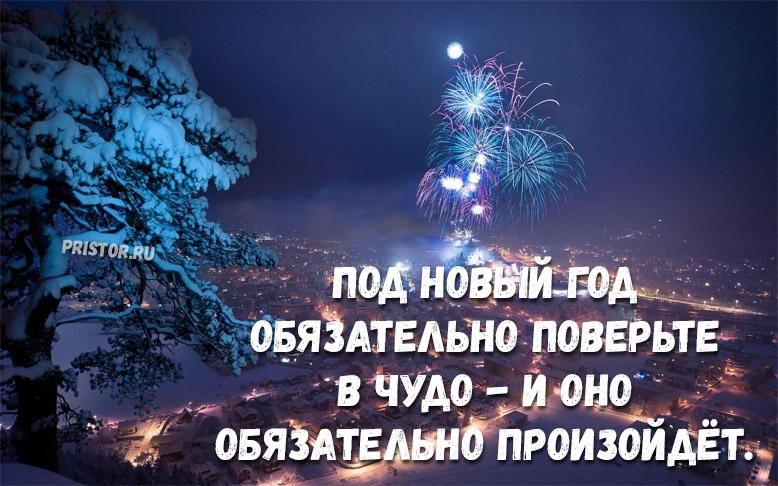 Красивые цитаты и статусы про Новый год - прикольная подборка 1