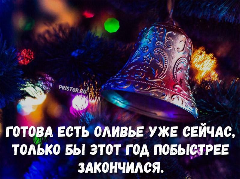 Красивые цитаты и статусы про Новый год - прикольная подборка 4