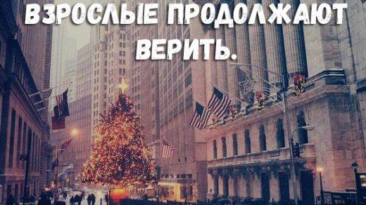Красивые цитаты и статусы про Новый год - прикольная подборка 7