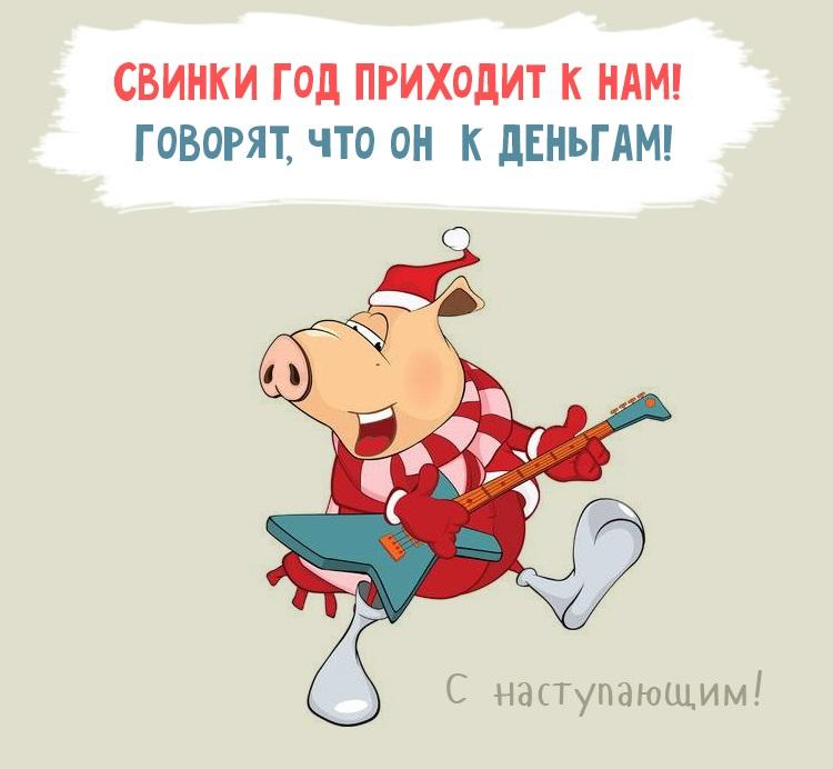 Новогодние открытки 2019 с изображением свиньи - поздравления 1