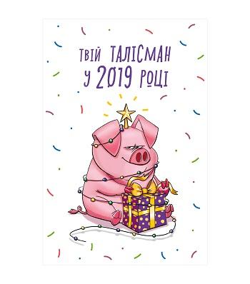 Новогодние открытки 2019 с изображением свиньи - поздравления 5