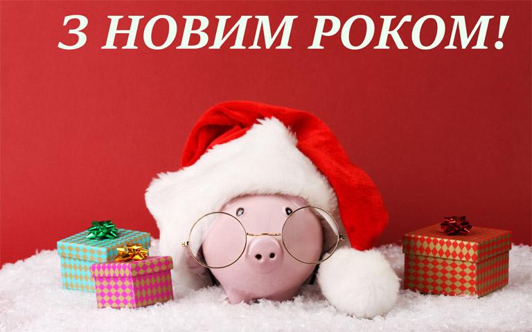 Новогодние открытки 2019 с изображением свиньи - поздравления 6