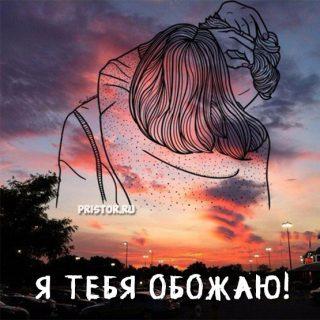 Открытки и картинки признания в любви девушке - самые милые 12