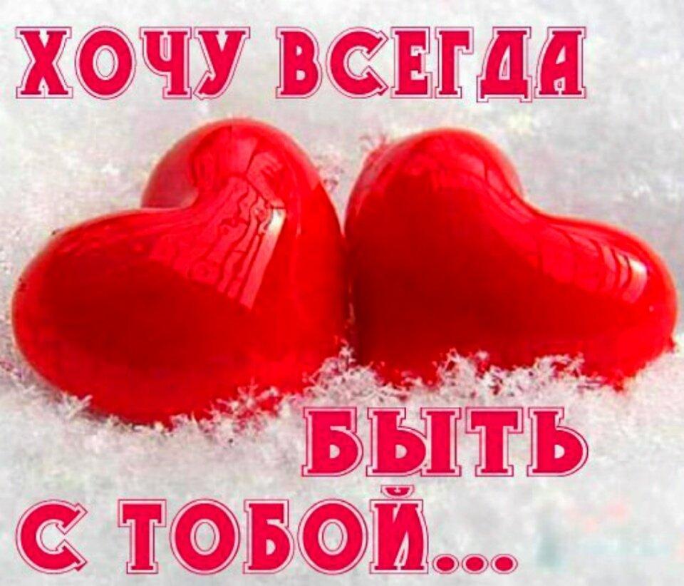 Открытки и картинки признания в любви девушке - самые милые 2