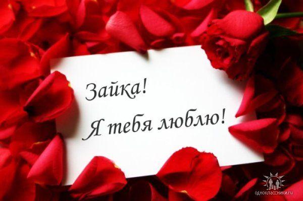 Открытки и картинки признания в любви девушке - самые милые 4