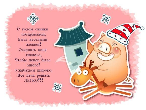 Поздравления с Новым годом 2019 коллегам - картинки, открытки 6