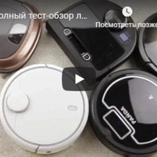 Полный тест-обзор лучших роботов-пылесосов - интересное видео