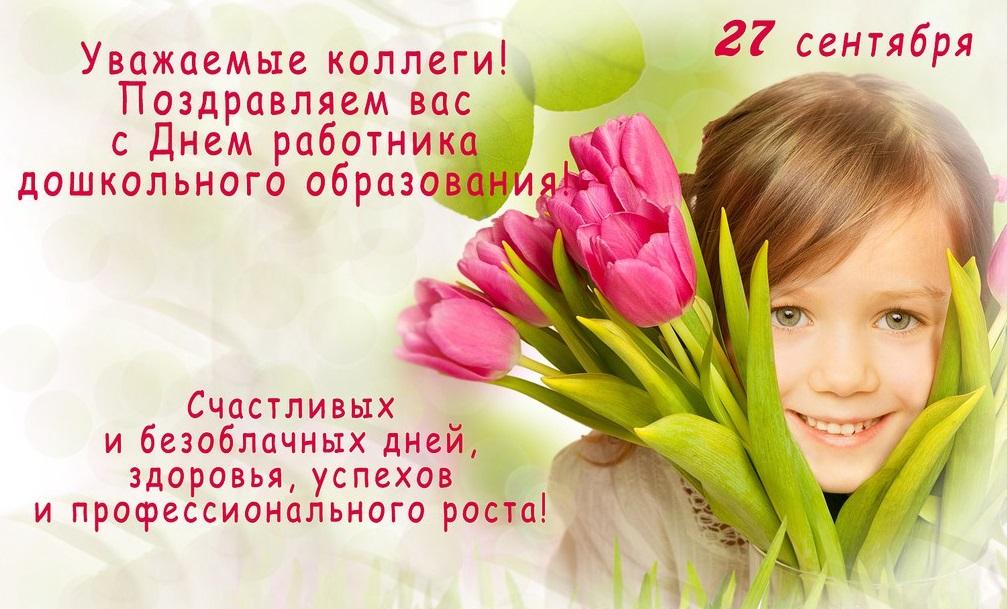 Прикольные и красивые картинки про День Воспитателя - подборка 10