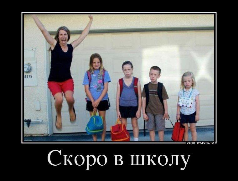 Прикольные и смешные демотиваторы про школу и учебу - сборка 1