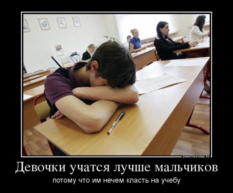 Прикольные и смешные демотиваторы про школу и учебу - сборка 10