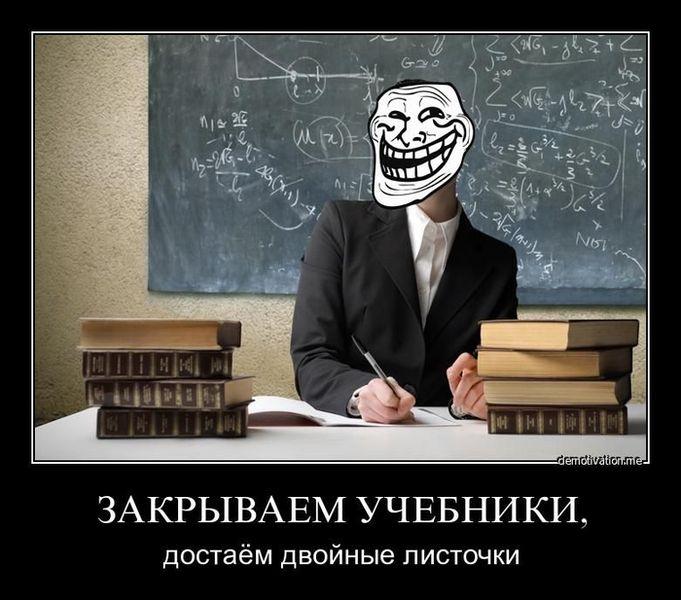 Прикольные и смешные демотиваторы про школу и учебу - сборка 15