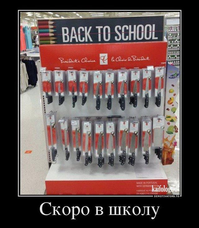 Прикольные и смешные демотиваторы про школу и учебу - сборка 7