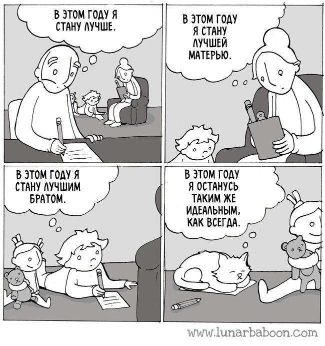 Прикольные и смешные комиксы про Новый год и Рождество 1