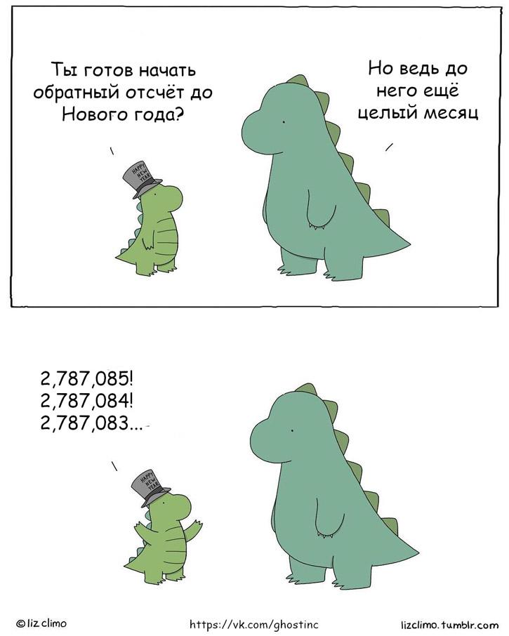 Прикольные и смешные комиксы про Новый год и Рождество 7