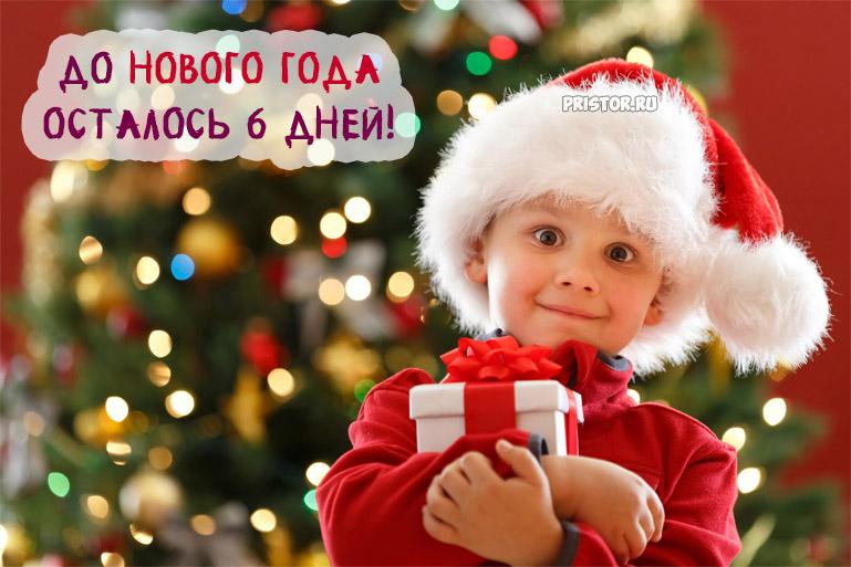 Прикольные картинки До нового года осталось 6 дней - подборка 3