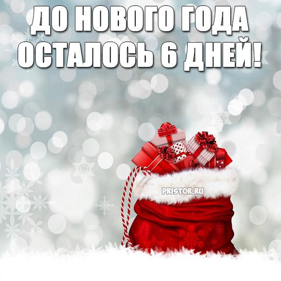 Прикольные картинки До нового года осталось 6 дней - подборка 4