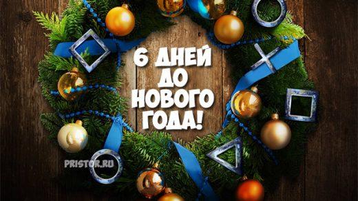 Прикольные картинки До нового года осталось 6 дней - подборка 5