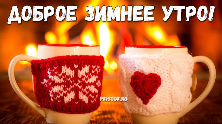 Самые красивые зимние картинки С Добрым Утром и Хорошего Дня 1