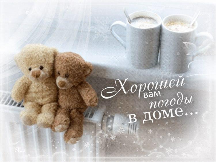 Самые красивые зимние картинки С Добрым Утром и Хорошего Дня 2