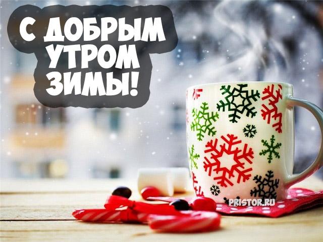 Самые красивые зимние картинки С Добрым Утром и Хорошего Дня 3