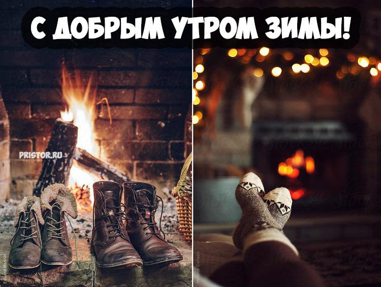 Самые красивые зимние картинки С Добрым Утром и Хорошего Дня 9
