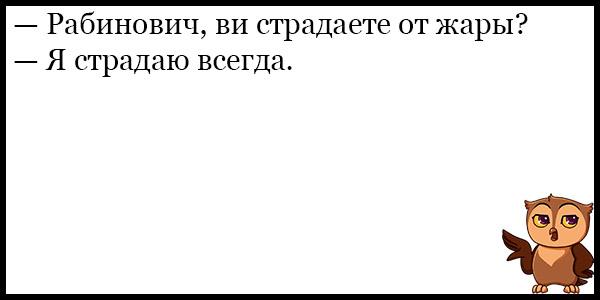 Самые смешные и веселые анекдоты до слез - коллекция №132 11