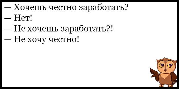 Самые смешные и веселые анекдоты до слез - коллекция №132 3