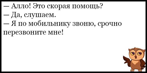 Самые смешные и веселые анекдоты до слез - коллекция №132 4