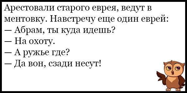 Самые смешные и веселые анекдоты до слез - коллекция №132 7