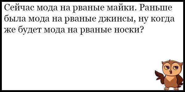 Самые смешные и веселые анекдоты до слез - коллекция №132 8