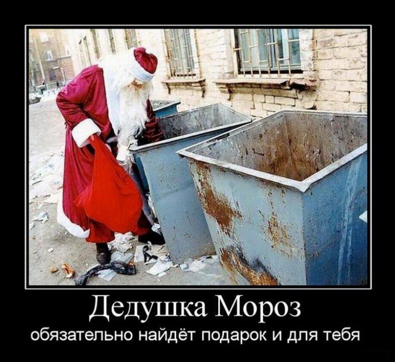Смешные демотиваторы про Новый год до слез - подборка №52 7