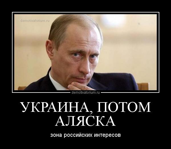 Смешные и прикольные демотиваторы про Украину - подборка 20 штук 10
