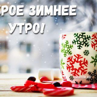 С добрым утром Новый год - очень красивые картинки, открытки 5