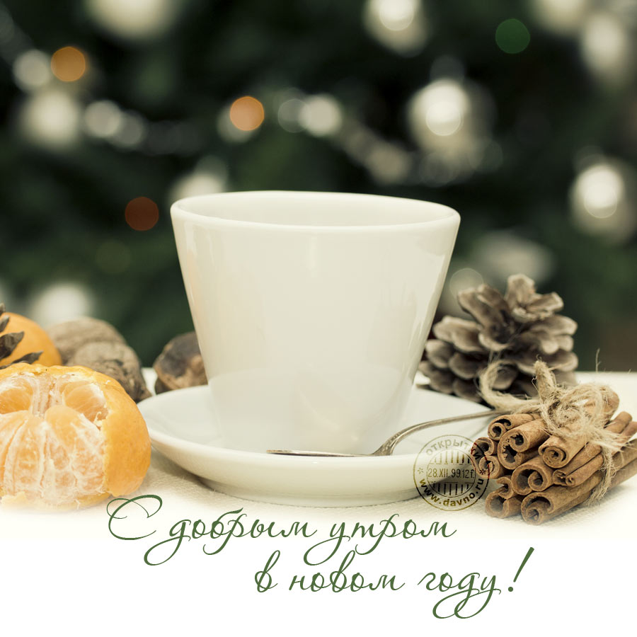 С добрым утром Новый год - очень красивые картинки, открытки 6