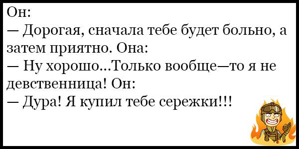 Веселые анекдоты до слез и для настроения 2019 - подборка №134 6