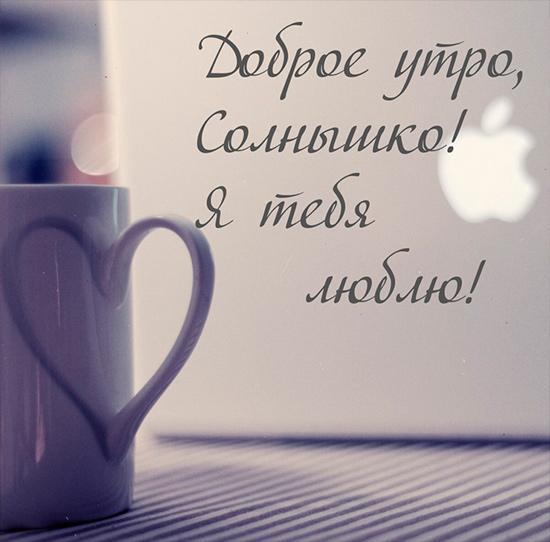 Доброе утро, любимая жена - красивые открытки и картинки 3