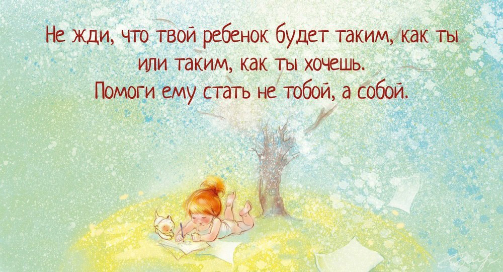 Красивые и мудрые статусы, цитаты про родителей и воспитание 7