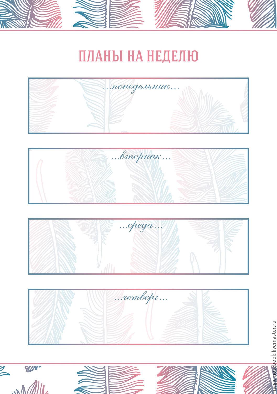 Красивые и прикольные шаблоны для ежедневника - подборка 10
