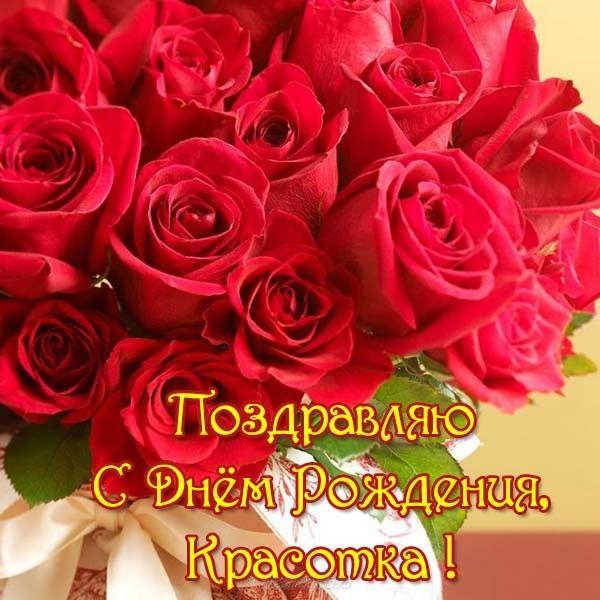 Красивые картинки «С днем рождения, красотка» - милые открытки 1