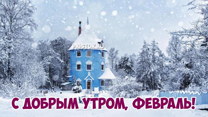 Красивые картинки, открытки С добрым утром, февраль - сборка 7