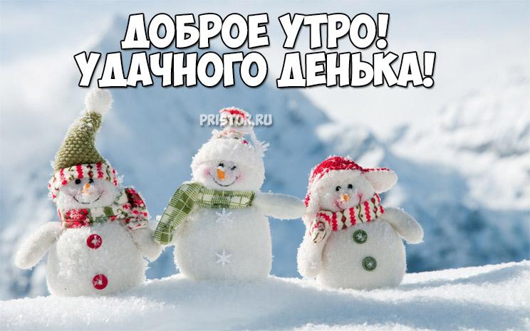 Красивые картинки, открытки С добрым утром, февраль - сборка 8