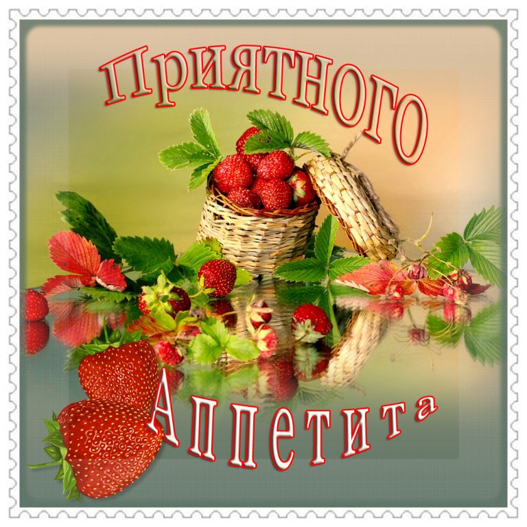 Красивые картинки с пожеланием приятного аппетита - 20 фото 1