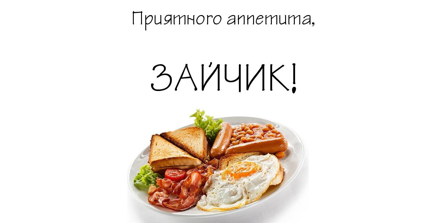 Красивые картинки с пожеланием приятного аппетита - 20 фото 3