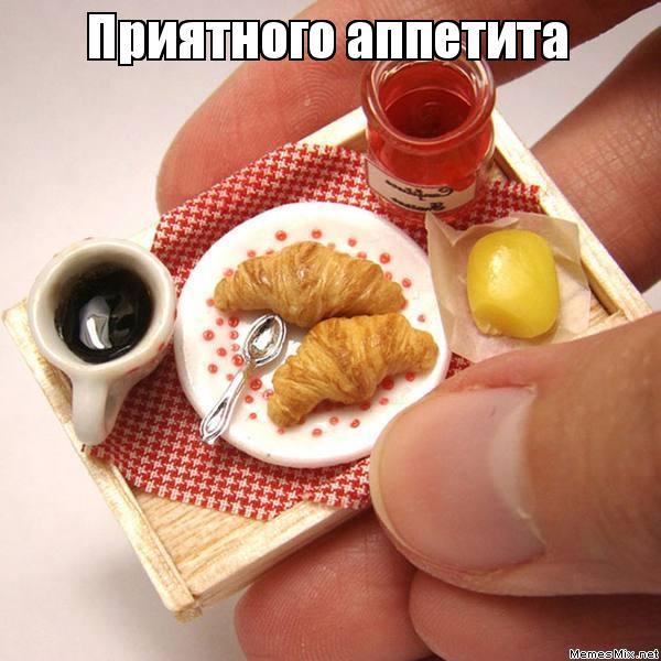 Красивые картинки с пожеланием приятного аппетита - 20 фото 7