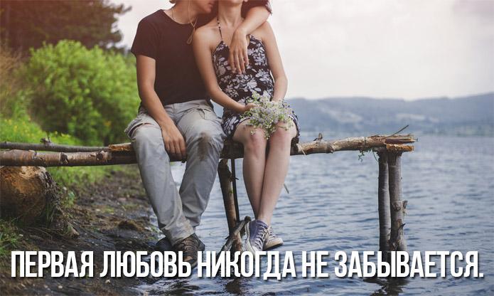 Красивые статусы и цитаты про первую любовь - подборка 13