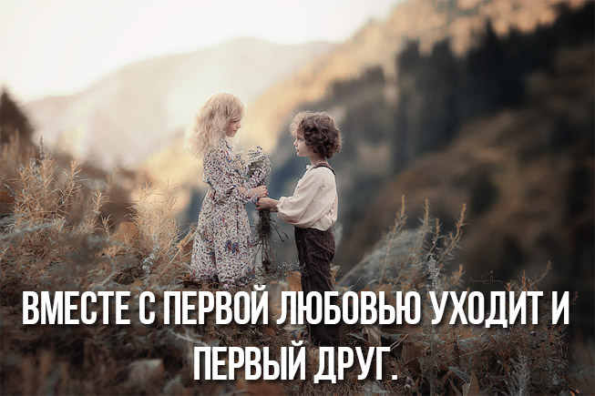 Красивые статусы и цитаты про первую любовь - подборка 14