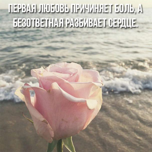 Красивые статусы и цитаты про первую любовь - подборка 4